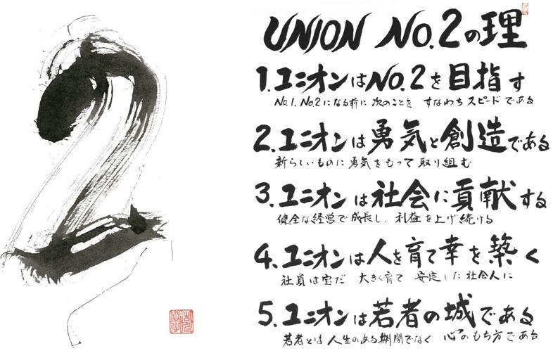 UNION NO.2の理